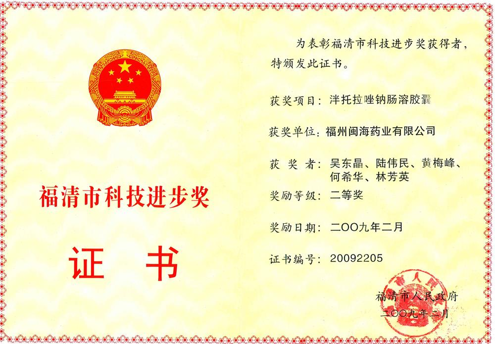 The second prize of the Fuzhou City Science and Technology Progress Award