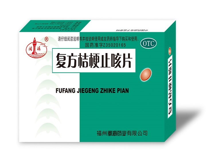 Compound Platycodon Grandiflorum Cough Tablets