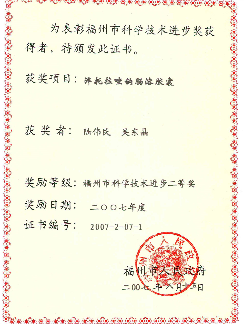Second Prize of Fuzhou Science and Technology Progress Award