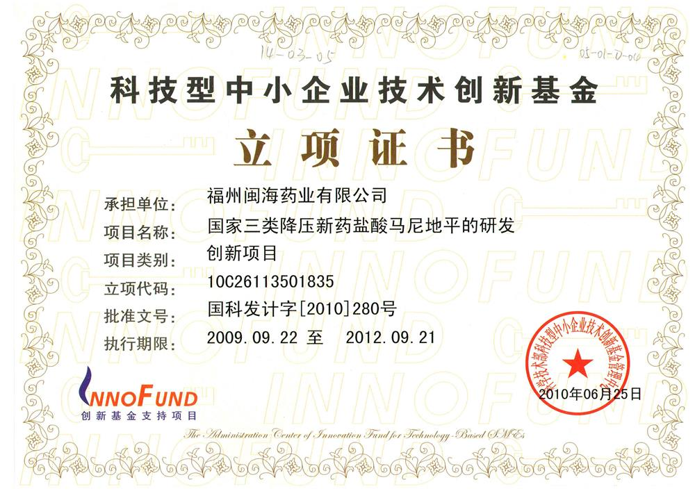 Technology-based SME Technology Innovation Fund Project Certificate
